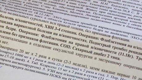 varicoză a operațiunii în penza)