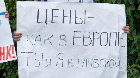 Фото: https://www.penzainform.ru/news/social/2019/07/10/snova_piket_penzentci_trebuyut_otmenit_povishenie_stoimosti_proezda.html