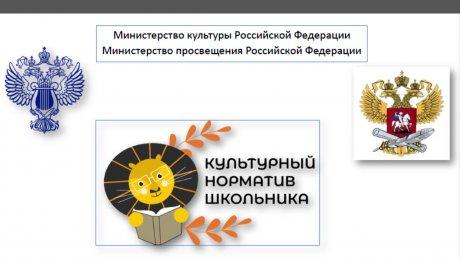 Картинки по запросу культурный норматив школьника