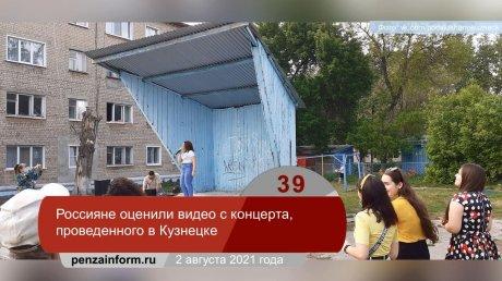 Итоги недели: концерт в Кузнецке, доходы пензенцев и дело Калабина