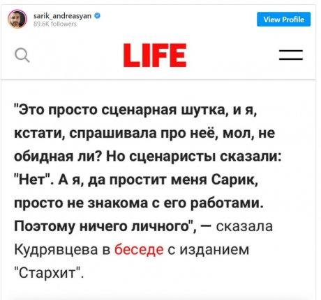 «Вы просто тварь?» Скандал с Кудрявцевой вышел на новый уровень