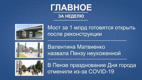Портал PenzaInform.ru подготовил дайджест главных новостей недели