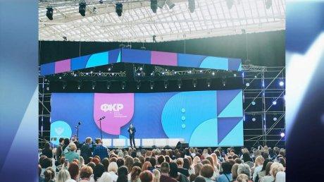 Пензенцы вернулись с форума классных руководителей в Москве
